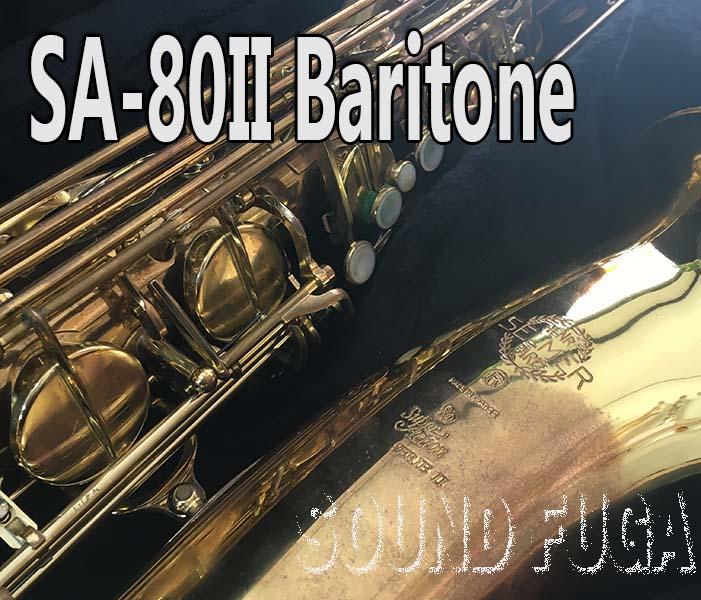 ★Spring Sale★ H.SELMER SA-80II 彫刻付 バリトンサックス 良品
