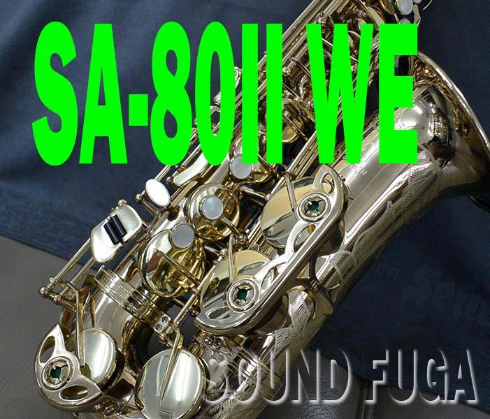 H.SELMER SA-80II 彫刻付 45万番台  アルトサックス  美品