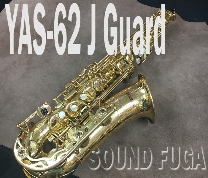YAMAHA YAS-62 Print Logo J-Guard 初期モデル アルトサックス