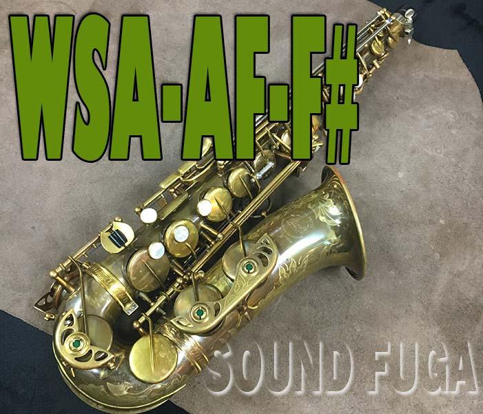 ★Spring Sale★ WOODSTONE WSA-AF-High F# キー付 アルトサックス