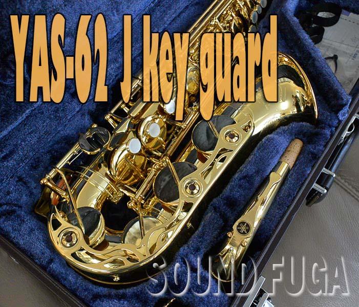 YAMAHA YAS-62  J-Key Guard モデル 希少 中村均氏選定品 アルトサックス 美品