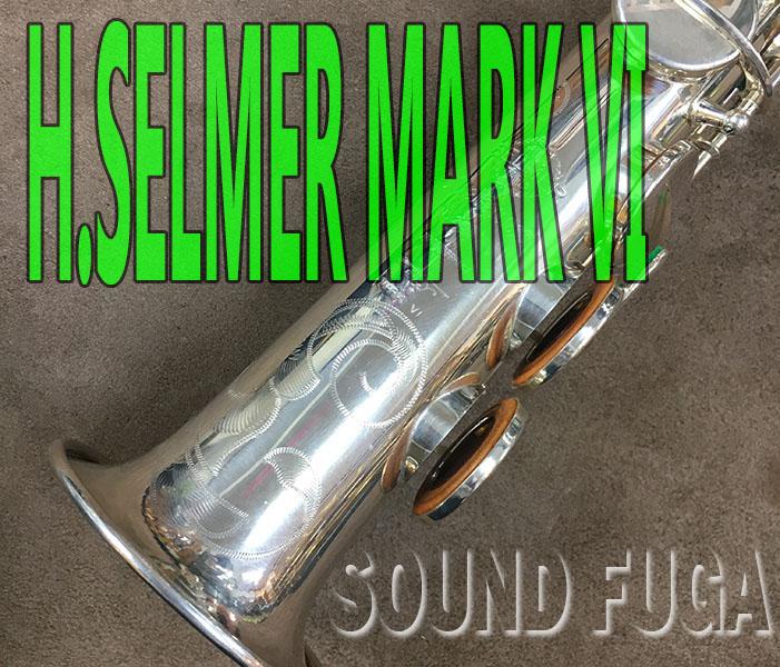 ★オータムセール★H.SELMER MARK VI  希少銀メッキ 彫刻付き 20万番台 ソプラノサックス