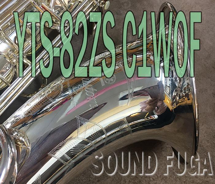 YAMAHA YTS-82ZS 銀メッキ C1Neck High F# Key 無 テナーサックス