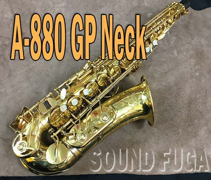 ★オータムセール★ YANAGISAWA A-880 Elimona GP Neck エリモナ上位モデル アルトサックス
