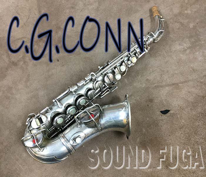 C.G.CONN New Wonder SP 48千番台 インナーゴールド カーブドソプラノサックス 委託品