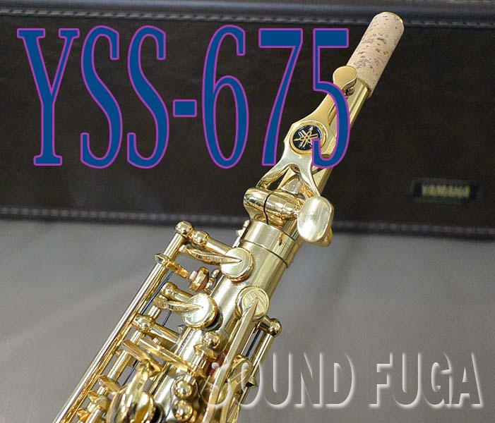 ★決算セール★ YAMAHA YSS-675 ソプラノサックス M1ネック