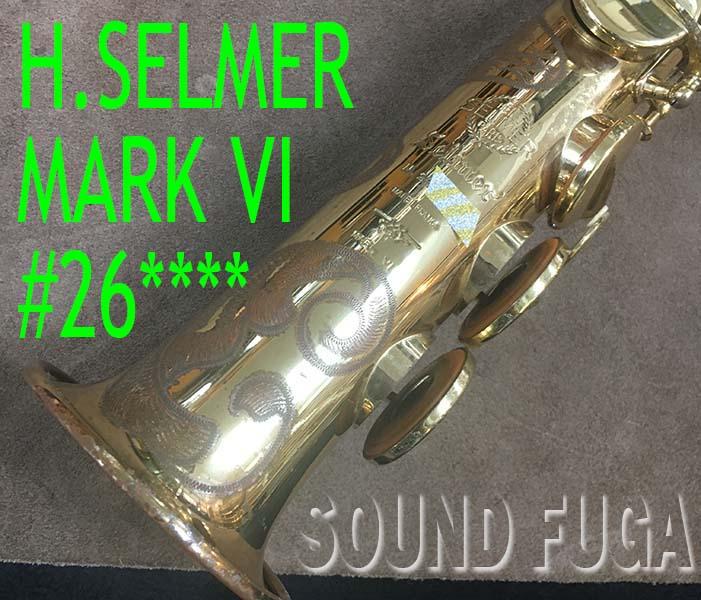 H.SELMER MARK VI 26万番台 彫刻付 オリジナルラッカー ソプラノサックス