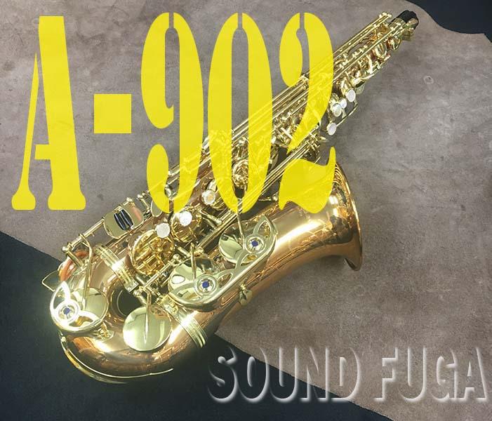 YANAGISAWA A-902 ブロンズモデル アルトサックス 美品