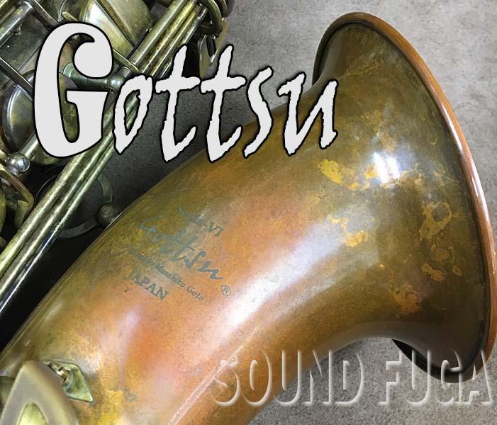 GOTTSU SEPIA VI BRONZ TENOR 銅製テナーサックス 良品