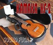 KAMAKA UKURERE HF-2 コンサート・ウクレレ 美品