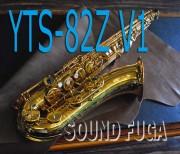 YAMAHA YTS-82Z V1Neck 現行モデル テナーサックス 小串俊寿氏氏選定品
