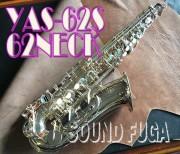 YAMAHA YAS-62S 銀メッキ 62Neck  アルトサックス 現行モデル美品