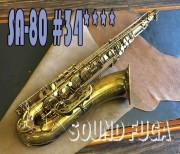★★年末感謝セール★★H.SELMESR SA-80シリーズ1 彫刻付34万番 テナーサックス