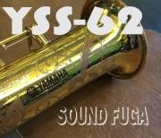 YAMAHA YSS-62 SOPRANO 初期 ソプラノサックス 良品