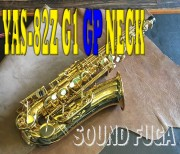 YAMAHA YAS-82Z Custom G1 GP NECKネック アルトサックス
