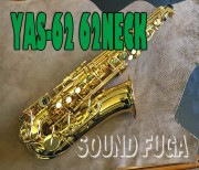 ★新春セール★YAMAHA YAS-62 62Neck アルトサックス 現行モデル 極上美品