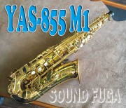 YAMAHA YAS-855 M1Neckアルトサックス 希少モデル 美品