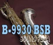 YANAGISAWA B-9930 シルバーソニック ベル銀メッキ BSB バリトンサックス