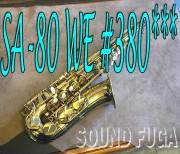 H.SELMER SA-80シリーズ1 彫刻付 38万番  アルトサックス
