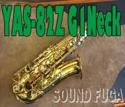 YAMAHA YAS-82Z G1ネック アルトサックス 美品