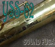 YAMAHA YSS-62 SOPRANO ソプラノサックス