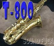 YANAGISAWA T-800 エリモナ テナーサックス