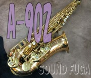 YANAGISAWA A-902 ブロンズモデル アルトサックス 良品