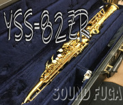 YAMAHA  YSS-82ZR SOPRANO ソプラノサックス 美品