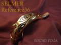SELMER Reference36 テナー用Neck 極上委託品
