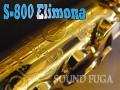 YANAGISAWA S-800 ELIMONA エリモナ ソプラノサックス 美品