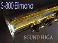 YANAGISAWA S-800 ELIMONA エリモナ ソプラノサックス 良品