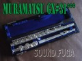 MURAMATSU GX 管体銀製フルート 良品