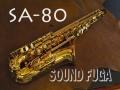 H.SELMER SA-80シリーズ1 初期32万番  彫刻付  アルトサックス 美品