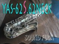 YAMAHA YAS-62S 銀メッキ 62Neck  アルトサックス 現行モデル 極上