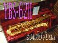 YAMAHA YBS-62II バリトンサックス 良品