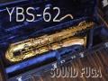 YAMAHA YBS-62 バリトンサックス