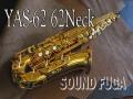 YAMAHA YAS-62 62Neck 現行モデル アルトサックス 美品