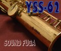 YAMAHA YSS-62 SOPRANO ソプラノサックス 良品