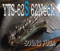 YAMAHA YTS-62S 銀メッキ 62ネック テナーサックス 現行モデル