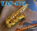 YAMAHA YAS-475 ALTO アルトサックス 良品