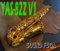 YAMAHA YAS-82Z Custom V1ネック アルトサックス 極上美品