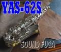 YAMAHA YAS-62S 希少 銀メッキ 縄目 初期モデル アルトサックス