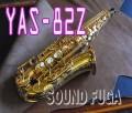 YAMAHA YAS-82Z Custom G1ネック アルトサックス 美品