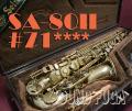 目玉★Weekly Sale★ H.SELMER SA-80II  GPTone 彫刻付金メッキネック 71万番台  アルトサックス