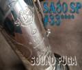 ★新春セール★H.SELMER SA-80ソプラノ 初期シリーズ1 希少銀メッキ 彫刻付 33万番台 ソプラノサックス