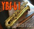 YAMAHA YBS-61 プロモデル バリトンサックス