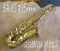★新春セール★H.SELMER SA-80 35万番台 シリーズ1 彫刻付 GPネック アルトサックス