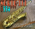 H.SELMER SERIE-III 55万番台 テナーサックス 良品