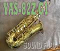 ◆決算セール◆YAMAHA YAS-82Z Custom G1ネック アルトサックス