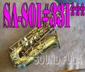 ◆スプリングセール◆H.SELMER SA-80シリーズ1 初期33万番  彫刻無し  アルトサックス
